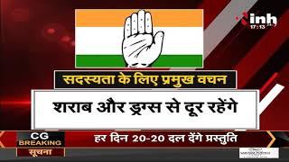 नेताओं के लिए Congress का नया नियम, खुले में अब नहीं होगी पार्टी की बुराई