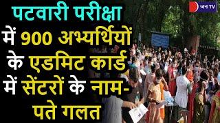 Patwari Exam 2021 | पटवारी भर्ती परीक्षा मे 900 अभ्यर्थियो के एडमिट कार्ड में सेंटरों के नाम पते गलत