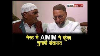 Meerut में AIMIM ने फूंका चुनावी शंखनाद l Newsfirst.tv