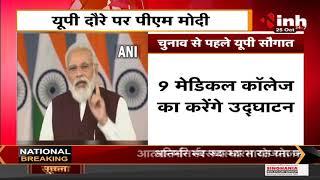 Prime Minister Narendra Modi Uttar Pradesh दौरे पर, सबसे बड़ी स्वास्थ्य योजना की करेंगे शुरुआत
