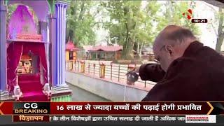 Union Home Minister Amit Shah के Jammu Kashmir दौरे का 3rd Day, मंदिर में की पूजा अर्चना
