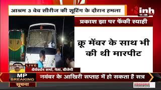 Bhopal में Ashram 3 Web Series की शूटिंग के दौरान हंगामा, Prakash Jha पर फेंकी स्याही