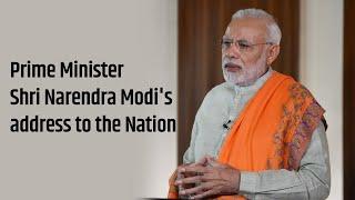 PM Shri Narendra Modi's address to the Nation.