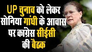 UP Election 2022 : UP चुनाव को लेकर सोनिया गांधी के आवास पर कल शाम 6 बजे होगी कांग्रेस सीईसी की बैठक