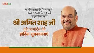 भारत सरकार के गृह एवं सहकारिता मंत्री श्री अमित शाह जी को जन्मदिन की हार्दिक शुभकामनाएं।