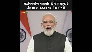 किसानों से अनाज की रिकॉर्ड सरकारी खरीद हो रही है। किसानों के बैंक खाते में सीधे पैसे जा रहे हैं: PM