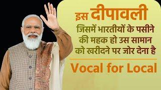 इस दिवाली हमें भारत में बनी चीजें खरीदना है, Vocal for Local को बढ़ाना है: पीएममोदी