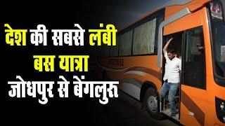जोधपुर से बेंगलुरू:36 घंटे में पूरा होता है 4 राज्यों से होते हुए दो हजार किमी का सफर