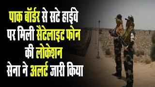 Pak Border से सटे हाईवे पर मिली सैटेलाइट फोन की लोकेशन, सेना ने अलर्ट जारी किया