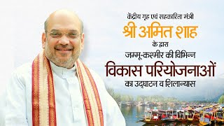 Shri Amit Shah inaugurates and lays the foundation stone of various development projects in Jammu.