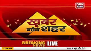 Ganv Shahr की खबरे | Superfast News Bulletin | | Gaon Shahar Khabar | Headlines | 24 october