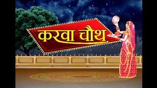DPK NEWS॥ Karwa Chauth 2021| सुहागिन महिलाओं का त्योहार, करवा चौथ क्यों मनाया जाता है? जानें
