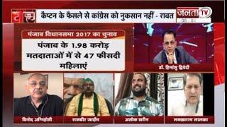 Charcha: कैप्टन की 'राह' भाजपा की 'मंजिल' ! देखिए प्रधान संपादक Dr. Himanshu Dwivedi के साथ
