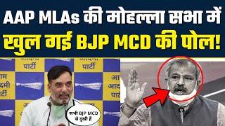 AAP MLAs की मोहल्ला सभा में खुल गई BJP MCD की पोल! - Exposed By AAP Leader Gopal Rai
