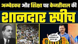 Arvind Kejriwal की Babasaheb Ambedkar और Education पर Best Speech