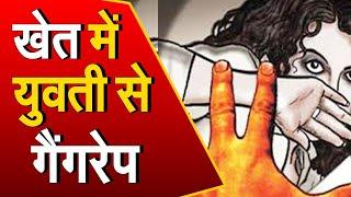 Palwal: खेत में ले जाकर किया युवती से गैंगरेप, तीन युवकों पर लगा दुष्कर्म का आरोप