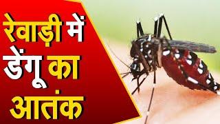 Rewari: लगातार बढ़ रहा डेंगू का खतरा, 5 दिनों में दोगुना हुए मरीज