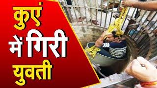 Mahendragarh: कुएं में गिरी युवती, दमकल विभाग ने रेस्क्यू कर निकाला बाहर