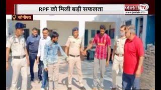 Sonipat: ट्रैक्टर लेकर रेलवे लाइन चोरी करने पहुंचे थे चोर, RPF ने दबोचा