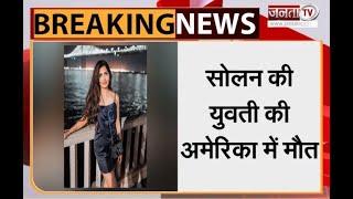 Himachali Girl Killed: दो गुटों में गैंगवॉर के दौरान गोली लगने से Solan की युवती की अमेरिका में मौत