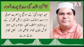 Naat e Paak Qazi Anwar Gulbarga