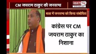 Himachal By Election: मंडी के बल्ह में CM जयराम की जनसभा, कांग्रेस पर जमकर बरसे मुख्यमंत्री