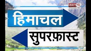 Himachal: सुपरफास्ट अंदाज में देखिए हिमाचल प्रदेश से जुड़ी खास खबरें...