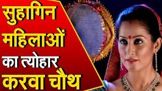 Karwa Chauth 2021: सुहागिन महिलाओं का त्योहार करवा चौथ, जानिए व्रत के नियम और शुभ मुहूर्त