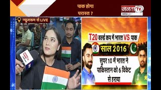 India और Pakistan के बीच क्रिकेट का महामुकाबला   क्या पाक होगा परास्त ?   न्यूज़ रूम से Live  