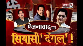 Ellenabad By Election: ऐलनाबाद का सियासी दंगल   19 प्रत्याशियों में होगा सियासी रण