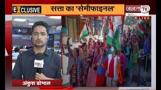Himachal By Election: सत्ता के 'सेमफाइनल' में किसका पलड़ा भारी, क्या हैं चुनावी मुद्दे?