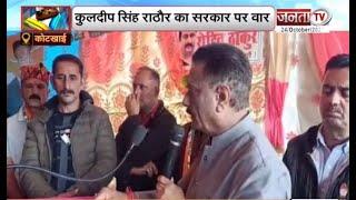 Himachal By Election: राठौर का सरकार पर हमला, बोले- दूरबीन लगाकर भी नहीं दिखता विकास...