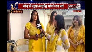 Faridabad: खास अंदाज में धूमधाम से मनाया जा रहा करवा चौथ का त्योहार