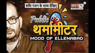 Public थर्मामीटर, 'MOOD OF ELLENABAD' देखिए शशि रंजन के साथ...    Episode 09
