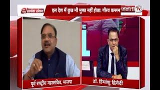 e सार्थक संवाद में BJP Rajya Sabha सांसद Anil Jain, देखिए प्रधान संपादक Dr Himanshu Dwivedi के साथ