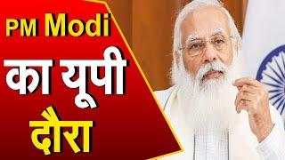 PM Modi UP Visit: PM Modi का यूपी दौरा आज, 9 मेडिकल कॉलेज की देंगे सौगात