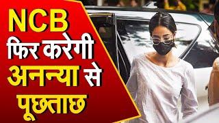 Drugs Case: Ananya Pandey  को NCB का समन, आज तीसरी बार अभिनेत्री से होगी पूछताछ