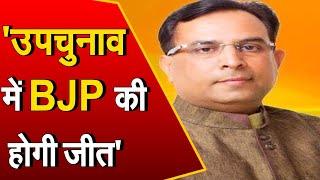 पूर्व वित्त मंत्री कैप्टन अभिमन्यु का बड़ा बयान, बोले- उपचुनाव में BJP की होगी जीत