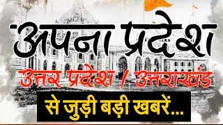 UP दौरे पर PM मोदी || डेंगू का कहर || देखिए उत्तर प्रदेश और उत्तराखंड से जुड़ी बड़ी खबरें...