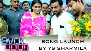 Back Door Movie Song Launch By YS Sharmila   Poorna   Teja Tripurana   Karri Balaji   BhavaniHD
