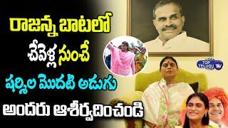 షర్మిల పాదయాత్రను విజయవంతం చేయండి | YS VIJAYAMMA | Ys Sharmila Padayatra | Top Telugu TV