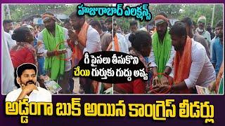 పంచడమే మా పని | Congress Leader Caught On Camera Distrubuting Money | Huzurabad | Top Telugu TV