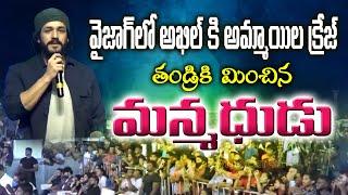 వైజాగ్ లో అఖిల్ క్రేజ్ అదుర్స్ ..| Akkineni Akhil Fans Craze In Vizag | Top Telugu TV