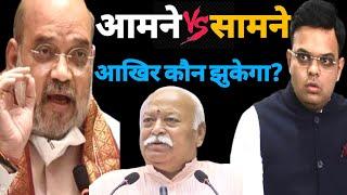 Jay Shah vs Amit Shah ?आख़िर कौन झुकेगा ! Mohan Bhagwat | Hokamdev.