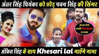 Antra Singh को छोड़ #Pawan Singh की सिंगर #Ankita Singh के साथ #Khesari lal Yadav गायेंगे गाना