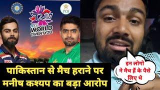 #T20_World_Cup में पाकिस्तान से भारत मैच हारा नहीं है बल्कि सट्टेबाजों और खिलाड़ियों ने हरवाया है