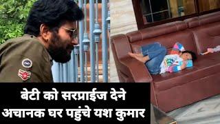 Yash Kumarr ने अचानक अपने घर पहुंच कर दिया अपने बेटी को Surprise