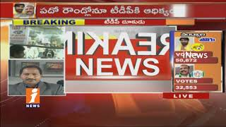Nandyal By-Election Results Updates | TDP Leading Till 10th Round With 19, 706 Votes | iNews