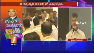 CM Chandrababu Naidu Speech   TDP Announce Support For Presidential Candidate Ramnath Kovind   iNews