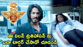 S3 (Yamudu 3) Movie Scene - Anoop Singh Beatsup Shruthi Hassan and Hide - Surya Finds Shruthi Hassan